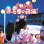 ふる里の民踊 第59集
