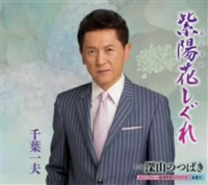 千葉一夫/紫陽花しぐれ
