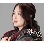 阿木燿子出演:オルリコ/砂の女