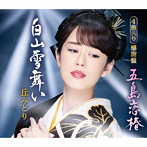 丘みどり/五島恋椿/白山雪舞い(感謝盤)