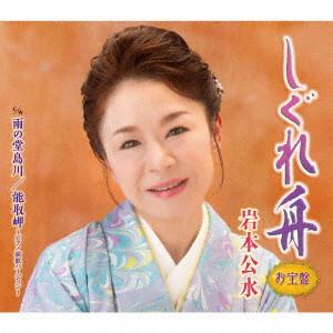 岩本公水/しぐれ舟(お宝盤)