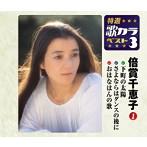 倍賞千恵子/特選・歌カラベスト3