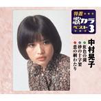中村晃子/特選・歌カラベスト3