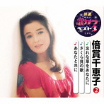倍賞千恵子出演:倍賞千恵子/特選・歌カラベスト3