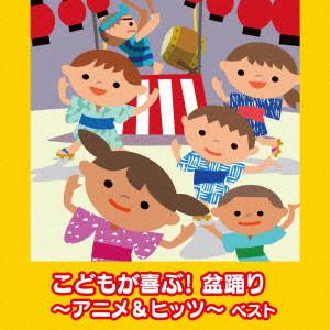 こどもが喜ぶ!盆踊り〜アニメ&ヒッツ〜ベスト