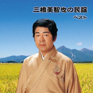 三橋美智也/三橋美智也の民謡 ベスト