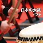 日本の太鼓 ベスト キング・ベスト・セレクト・ライブラリー2021