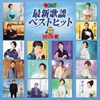 キング最新歌謡ベストヒット2020夏