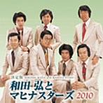 和田弘とマヒナスターズ/決定版