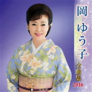 岡ゆう子/岡ゆう子全曲集 2016