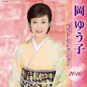 岡ゆう子/岡ゆう子 ベストセレクション2016