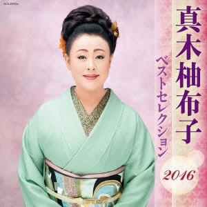 真木柚布子/真木柚布子 ベストセレクション2016