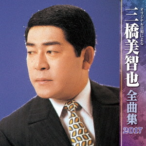 三橋美智也/三橋美智也全曲集2017