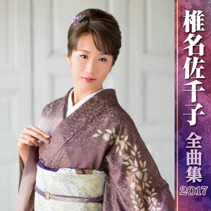 椎名佐千子/椎名佐千子全曲集2017