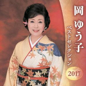 岡ゆう子/岡ゆう子 ベストセレクション2017