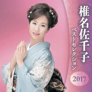 椎名佐千子/椎名佐千子 ベストセレクション2017