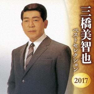 三橋美智也/三橋美智也 ベストセレクション2017