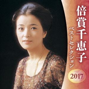 倍賞千恵子/倍賞千恵子 ベストセレクション2017
