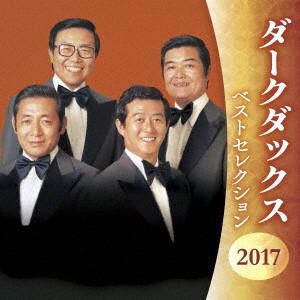 ダーク・ダックス/ダーク・ダックス ベストセレクション2017