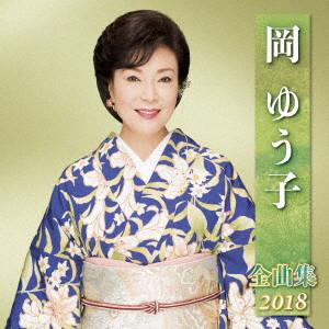 岡ゆう子/岡ゆう子全曲集2018