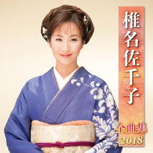 椎名佐千子/椎名佐千子全曲集2018