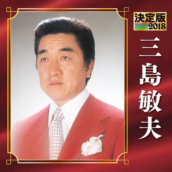 三島敏夫/決定版 2018 三島敏夫