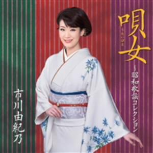 市川由紀乃/唄女(うたいびと)〜昭和歌謡コレクション