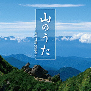 山のうた〜山の日制定記念〜