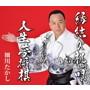 細川たかし/縁結び祝い唄/人生夢将棋