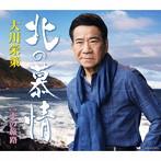 大川栄策/北の慕情