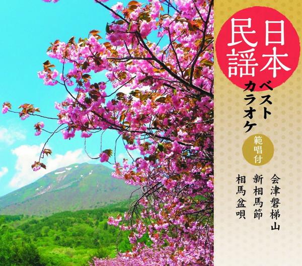 日本民謡ベストカラオケ〜範唱付〜 会津磐梯山/新相馬節/相馬盆唄