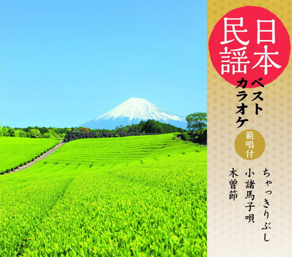 日本民謡ベストカラオケ〜範唱付〜 ちゃっきり節/小諸馬子唄/木曽節