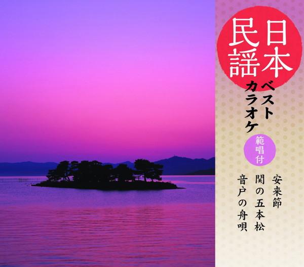 日本民謡ベストカラオケ〜範唱付〜 安来節/関の五本松/音戸の舟唄