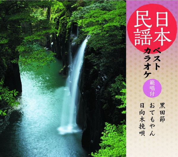 日本民謡ベストカラオケ〜範唱付〜 黒田節/おてもやん/日向木挽唄