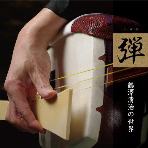 鶴澤清治/「弾」〜鶴澤清治の世界〜