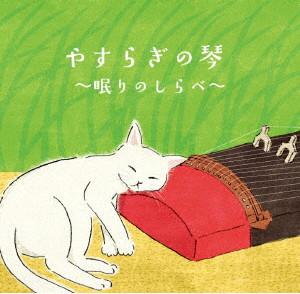 絹の会/やすらぎの琴〜眠りのしらべ〜
