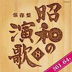 芦川よしみ出演:保存盤