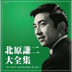 五月みどり出演:北原謙二/決定盤