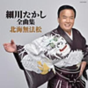 細川たかし/細川たかし全曲集 北海無法松