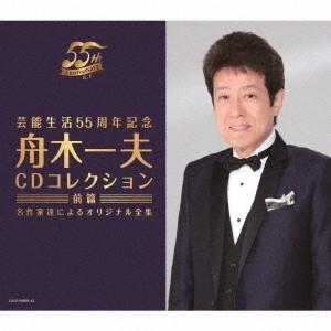 舟木一夫/芸能生活55周年記念 舟木一夫CDコレクション 前篇 名作家達によるオリジナル全集