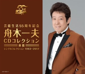 舟木一夫/芸能生活55周年記念 舟木一夫CDコレクション 後篇