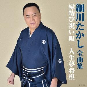 細川たかし/細川たかし 全曲集 縁結び祝い唄/人生夢将棋