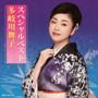 多岐川舞子/多岐川舞子スペシャルベスト(DVD付)