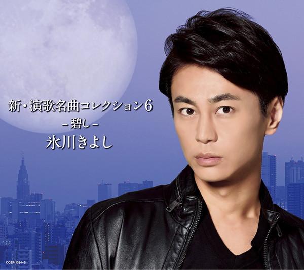 氷川きよし/新・演歌名曲コレクション6-碧し-(Aタイプ)(初回限定盤)(DVD付)