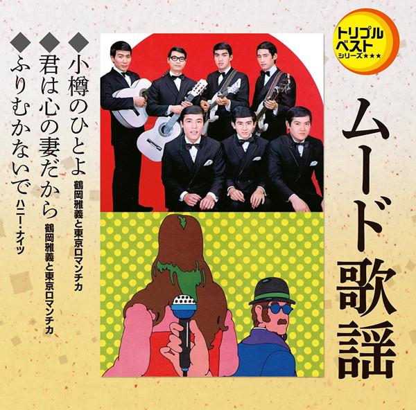 鶴岡雅義と東京ロマンチカ/ハニー・ナイツ/小樽のひとよ/君は心の妻だから/ふりむかないで