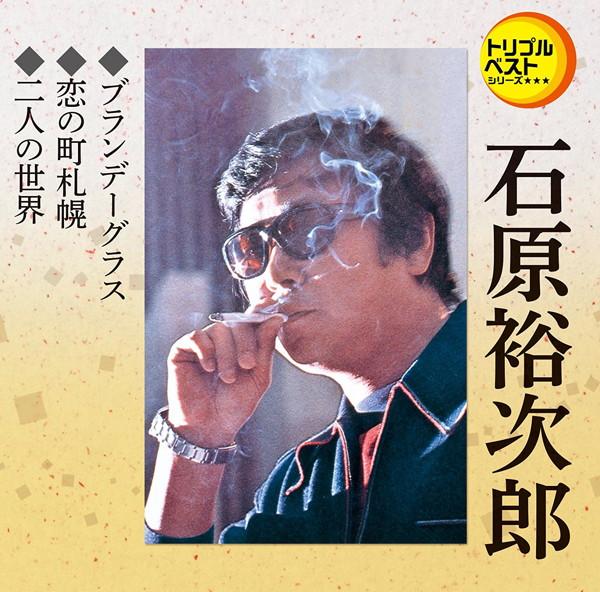 石原裕次郎/ブランデーグラス/恋の町札幌/二人の世界