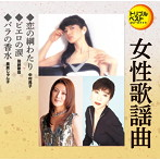 中村晃子/加納歌佳/美貴じゅん子/恋の綱渡り/ピエロの涙/バラの香水