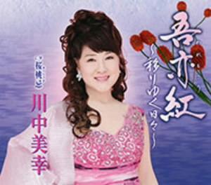 川中美幸/吾亦紅〜移りゆく日々〜