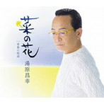 湯原昌幸/菜の花