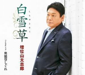 増位山太志郎/白雪草